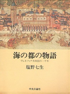 No.23-1 海の都の物語.jpg