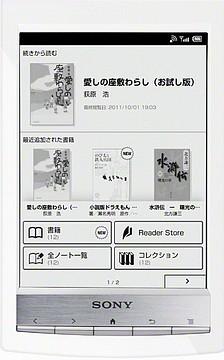 SONY Reader PRS-G1.jpg