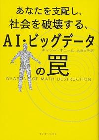 Weapons of Math Destruction.jpg